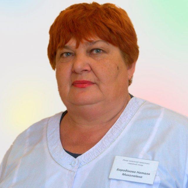 Бородінова Наталія Миколаївна