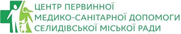 """КНП """"Центр первинної медико-санітарної допомоги Селидівської міської ради"""""""