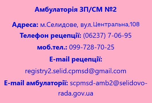 Амбулаторія ЗПСМ №2 м. Селидове