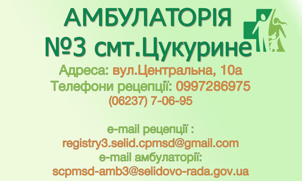 Амбулаторія ЗПСМ № 3 смт.Цукурине