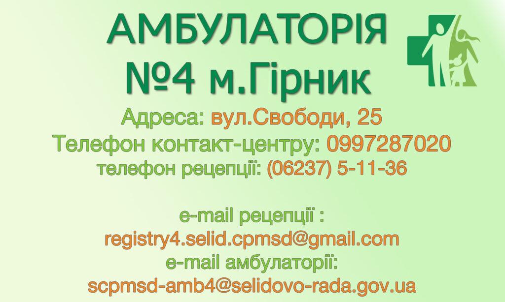 Амбулаторія ЗПСМ № 4 м.Гірник