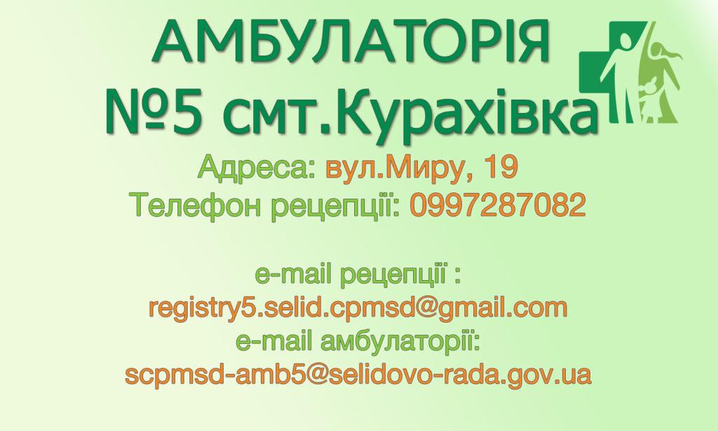Амбулаторія ЗПСМ № 5 смт.Курахівка