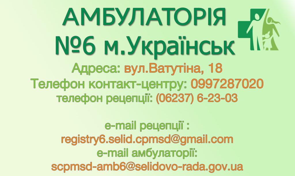 Амбулаторія ЗПСМ № 6 м.Українськ